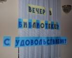 Библионочь - 2013 47