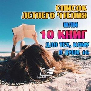 Список летнего чтения или 10 книг для тех, кому в душе 16