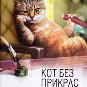 """""""Кот без прикрас"""": 7 книг, в которых главные герои коты"""