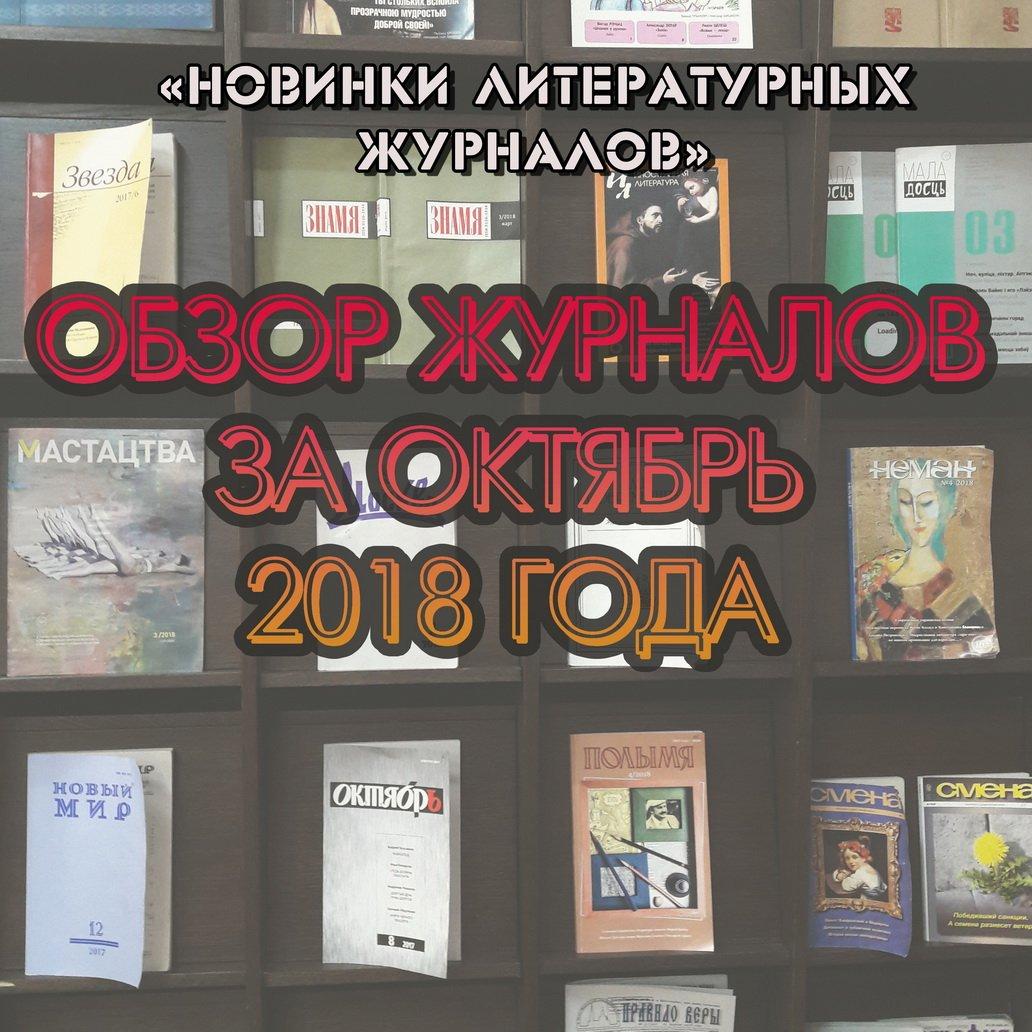 Новинки литературных журналов. Октябрь 2018 года