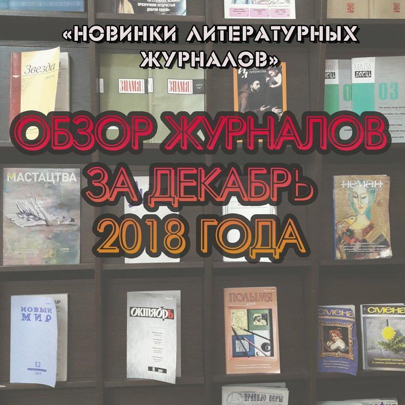 Новинки литературных журналов. Декабрь 2018 года