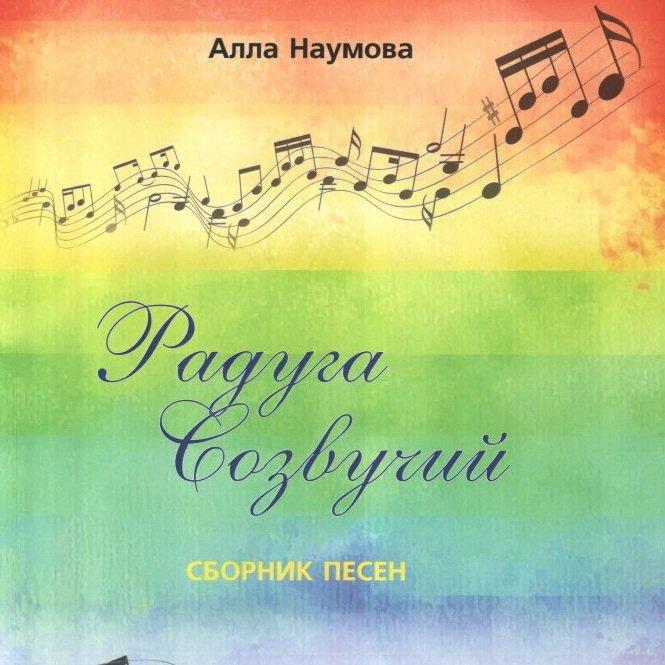Приглашаем на презентацию музыкальных сборников Аллы Наумовой