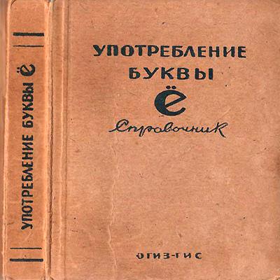 Проект «Люди и книги». Употребление буквы «Ё».