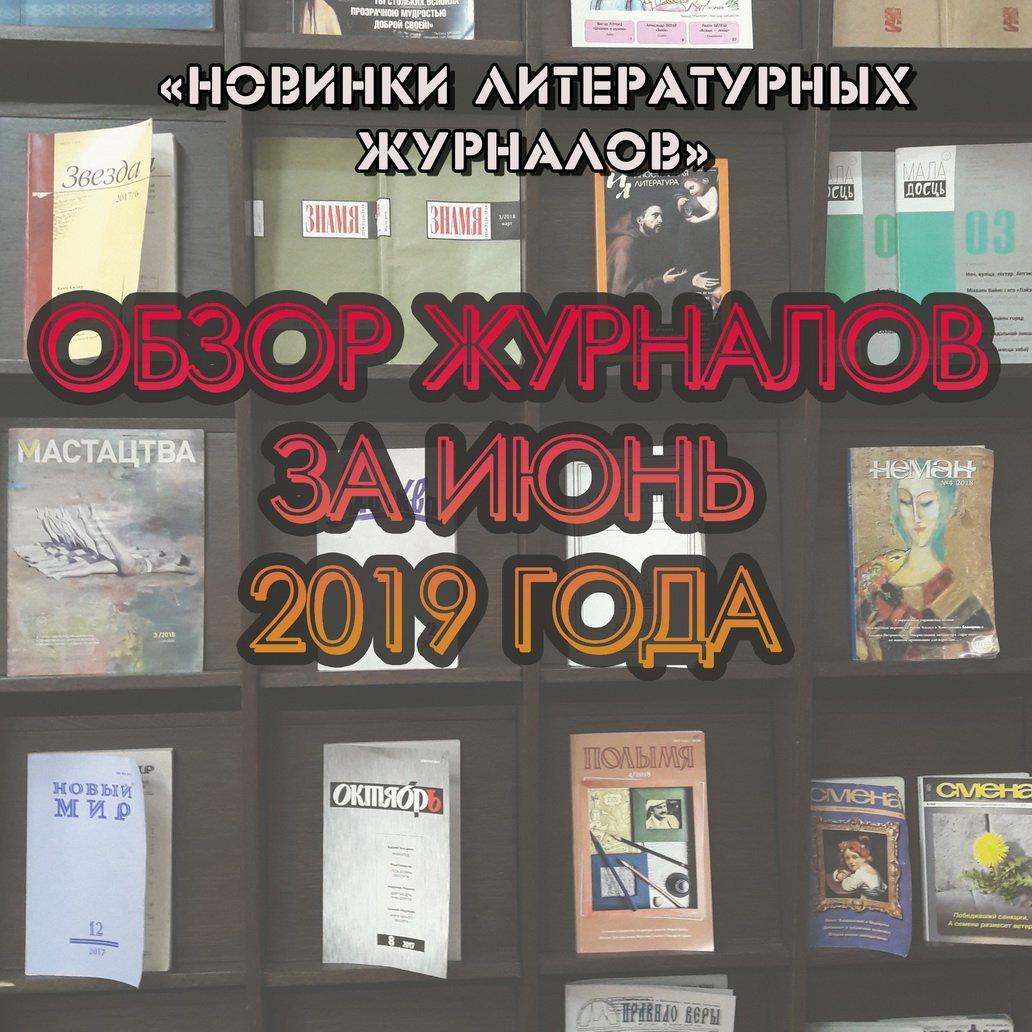 Новинки литературных журналов. Июнь 2019 года