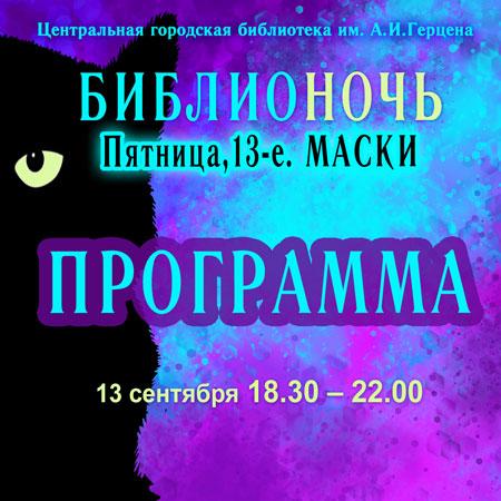 Библионочь в Герценке «ПЯТНИЦА, 13. Маски». Программа