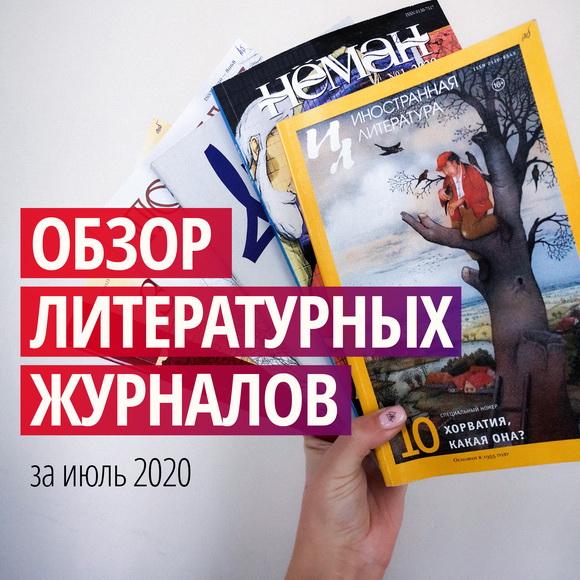 Новинки литературных журналов. Июль 2020 года