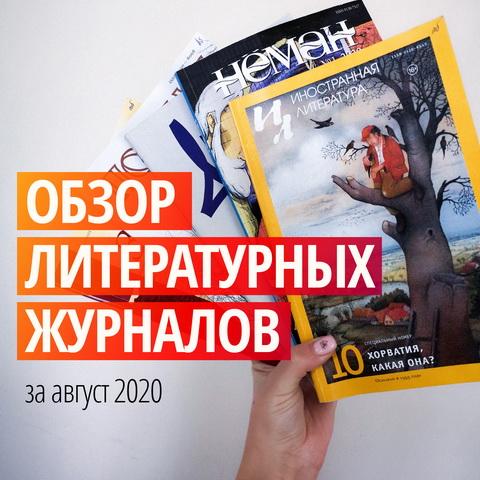 Новинки литературных журналов. Август 2020 года