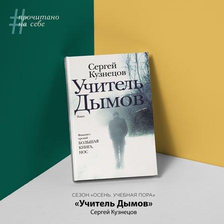 Прочитано на себе. Сергей Кузнецов «Учитель Дымов»