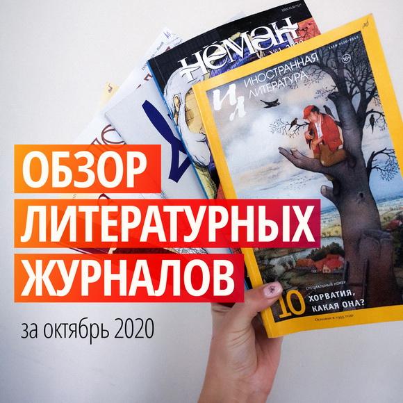 Новинки литературных журналов. Октябрь 2020 года