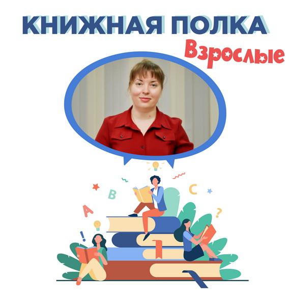 Оксана Хващевская. Проект «Книжная полка. Взрослые»