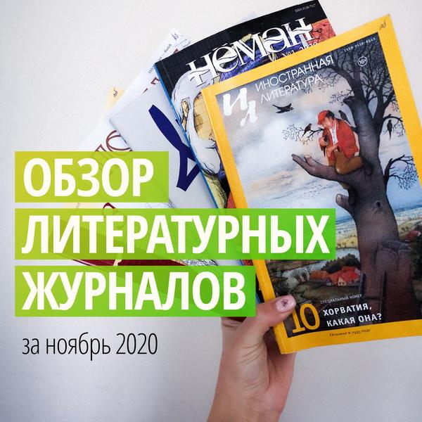 Новинки литературных журналов. Ноябрь 2020 года
