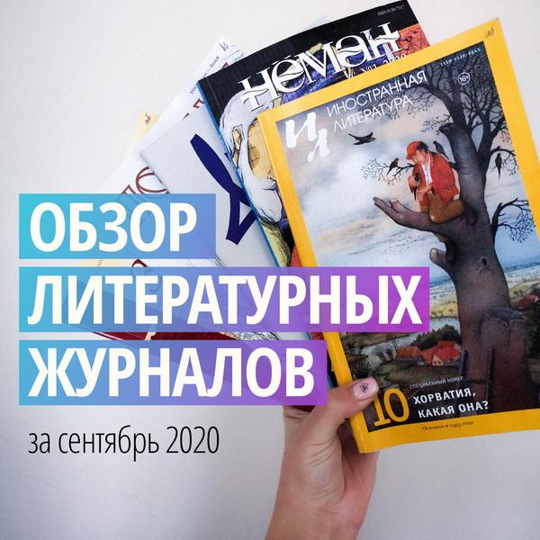 Новинки литературных журналов. Сентябрь 2020 года