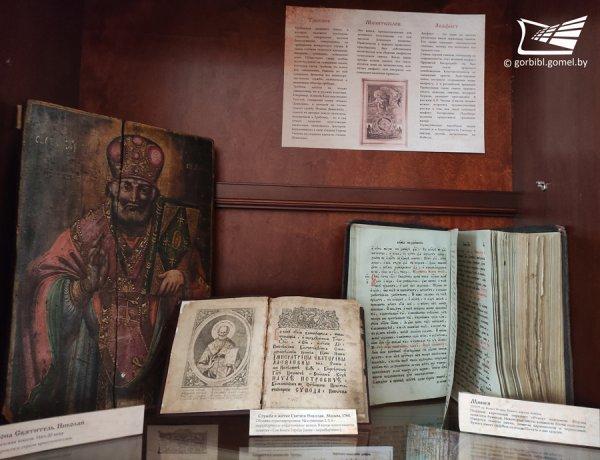 Выставка редких книг «Великий дар человеку от Бога»