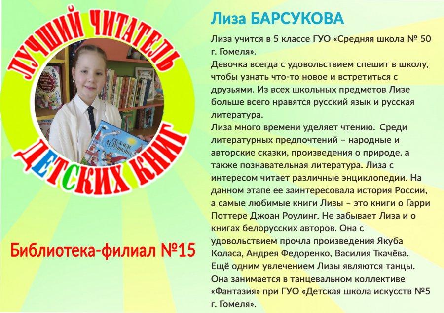 Лучший читатель детских книг